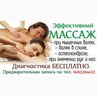 Эффективные массажи в фитнес центре Позитив