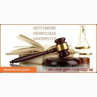 Адвокат, юрист, правовая помощь