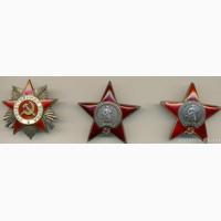 Куплю ордена, награды и медали СССР