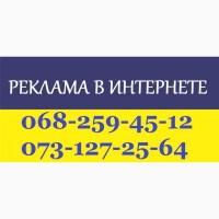 Нужна реклама в интернете? Рассылка объявлений по доскам Украины, СНГ, Европы Бесплатно
