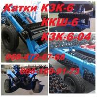 Катки в наличии КЗК-6, ККШ-6, КЗК-6-04