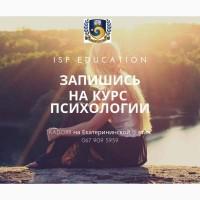 Курс психологии Одесса