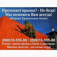 Кровельные работы • Ремонт кровли, крыши • Замена кровли • Перекрыть крышу • Материалы •