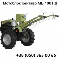 МБ 1081 Д Мотоблок Кентавр, 8 к.с., електростарт