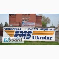 ЕМS Украина Курьерские услуги по Украине, международные экспресс доставки