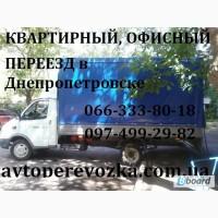 Переезд офиса, квартиры, магазина по Днепропетровску и Украине