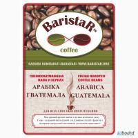 Кофе свежеобжаренный в зернах Арабика Гватемала и другие сорта