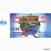 Туристическая выставка Туризм-2016, Выставка спорта и товаров для охоты