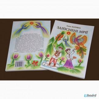 Оптовий продаж нової книжки від видавця