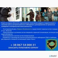 Пультовая охрана в квартиру Харьков, тревожное реагирование 5 мин