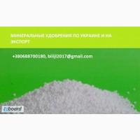 Нитроаммофос, аммофос, карбамид, минеральные удобрения по Украине, на экспорт. Доставка
