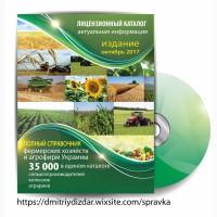 Cправочник производителей сельхоз продукции. Редакция от 1.10.2017