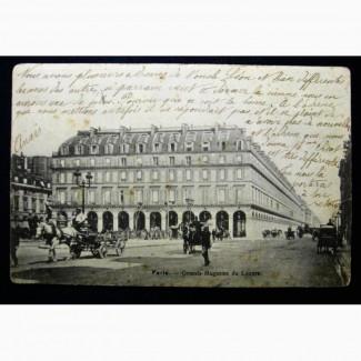 Открытка (ПК). Франция. Париж. Лувр. 1904г. Лот 205