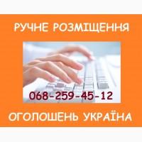 Ефективна реклама на дошках оголошень. Ручне розміщення оголошень Україна