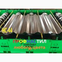 Профнастил несуще-стеновой НС-44 производим