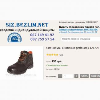 Продам рабочие ботинки Талан