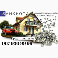 Кредит под залог недвижимости. Кредитная компания. Киев