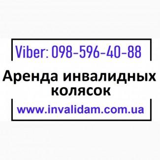 ПРОКАТ Инвалидной коляски недорого Киев | Аренда инвалидных колясок Киев