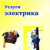 Электрик Буча, Ирпень, Ворзель, Гостомель