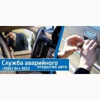 24/7 Круглосуточное аварийное вскрытие / открытие авто. Дубликат ключей с чипом
