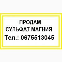 Купить Сульфат магния (Китай). Листовые подкормки