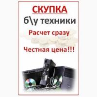 Сдать бытовую технику по самой высокой цене Николаев