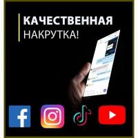 Накрутка/Раскрутка Instagram. Telegram. Facebook. YouTube - подписчики, лайки, просмотры