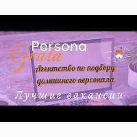 Лучшие вакансии сфере домашнего персонала от агентства по трудоустройству Persona Grata