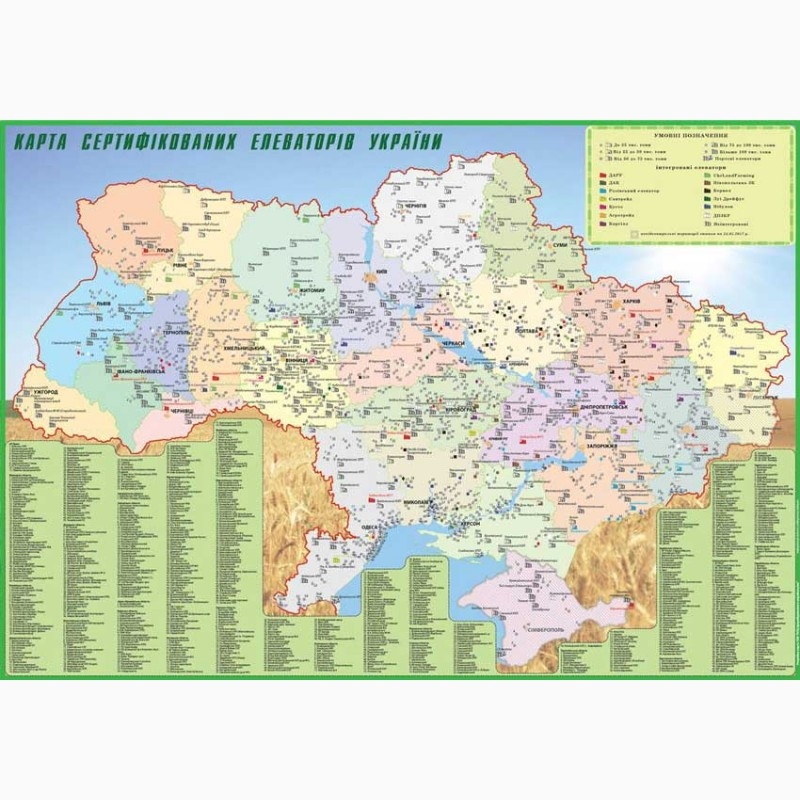 Карта элеваторы украины фольксваген транспортер цена 2012 год