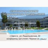 Турция и Кипр ближе, чем вам кажется