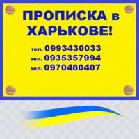 Помощь в получении прописки в Харькове