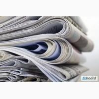 Регистрация СМИ, издательств, информационных агентств