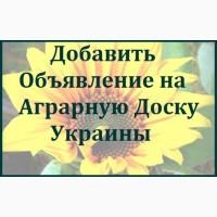 Рассылка объявлений на Агро Доски Украины. Подать объявление. Разместить объявление