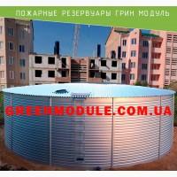 Купить пожарные резервуары в Украине