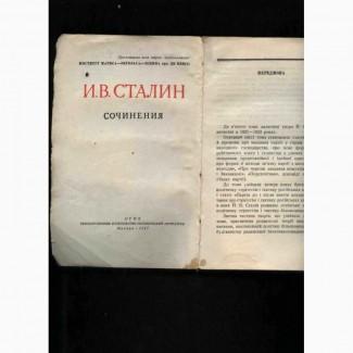 Сталин И.В. Сочинения. Том 5. 1947 год издания