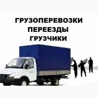Грузоперевозки по Николаеву и области! Приемлемые цены