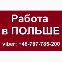 ВАКАНСИЯ: Электромонтажник. БЕСПЛАТНОЕ трудоустройство в Польше 2019