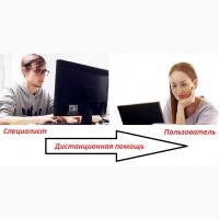 Дистанционная помощь Вашему компьютеру, удаление вирусов и рекламы, ускорение работы