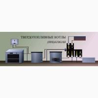 Твердотопливные котлы на твердом топливе в Днепре продажа монтаж систем отопления