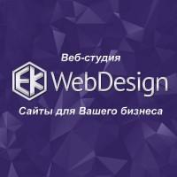 Создание / разработка сайтов под ключ. От Визитки до Интернет-магазина