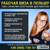 Оформление рабочей визы в Польшу