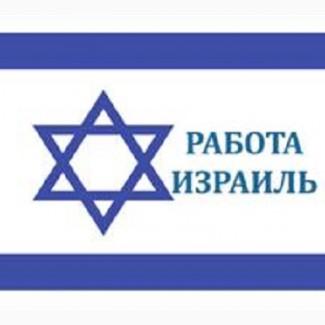 Вакансии Израиль. Трудоустройство без предоплаты