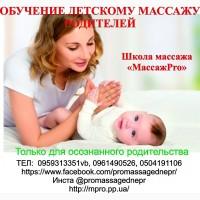 ОБУЧЕНИЕ РОДИТЕЛЕЙ Детскому массажу