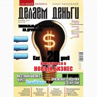 Куплю журналы Делаем Деньги