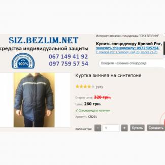 Продам рабочую куртку зимнюю на синтепоне