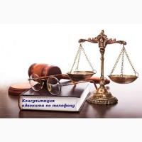 Бесплатная консультация адвоката. Юридические услуги