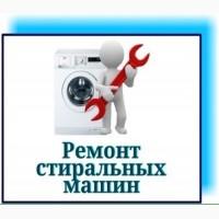 Срочный Выкуп б/у стиральных машин Одесса. Ремонт стиральных машин Одесса и область