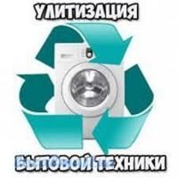Вывоз, скупка бытовой техники Николаев