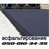 АСфальтирование Васильков Киев Боярка Тарасовка Крюковщина Вишневое