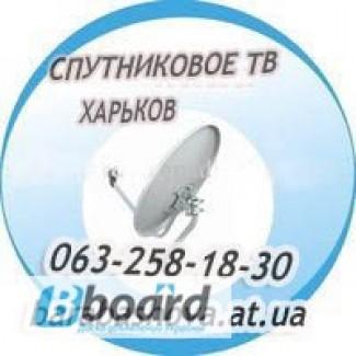 Спутниковые антенны Харьков недорого продажа монтаж установка